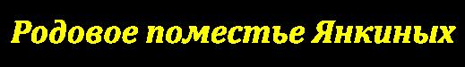 Родовое поместье Янкиных РФ - Технопарк, Агропарк, Усадьба Янкиных, Парк истории